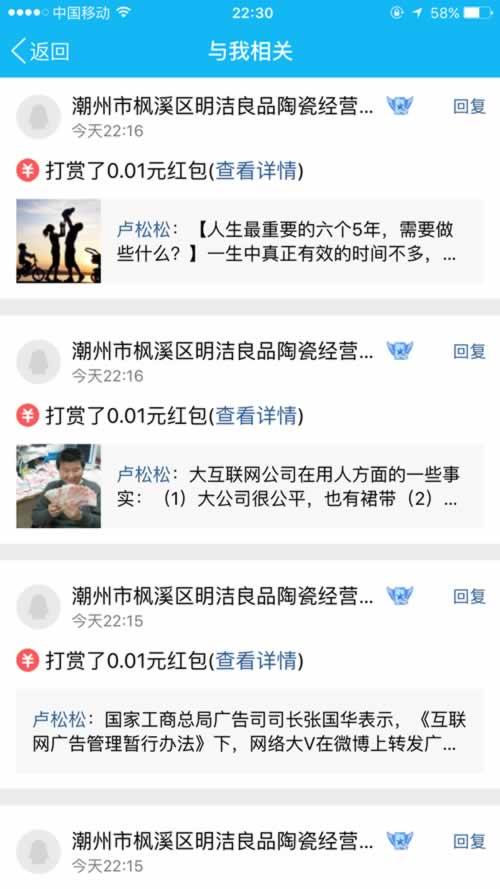 QQ空间支持打赏了 微新闻 第1张