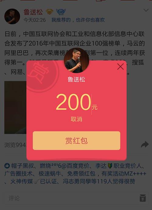 QQ空间支持打赏了 微新闻 第2张