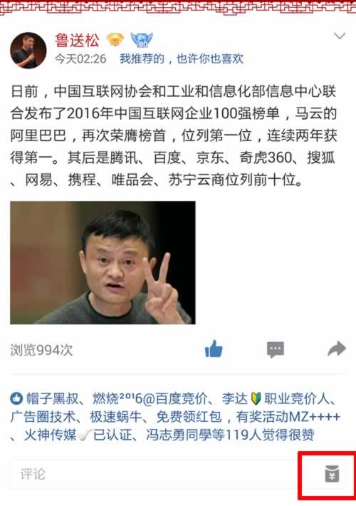 QQ空间支持打赏了 微新闻 第3张