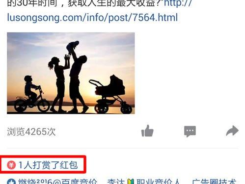 QQ空间支持打赏了 微新闻 第4张