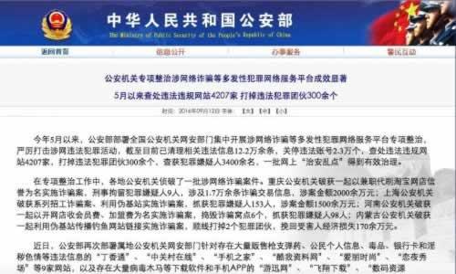 公安部查处违规网站4000余家 中关村在线被责令整改 微新闻