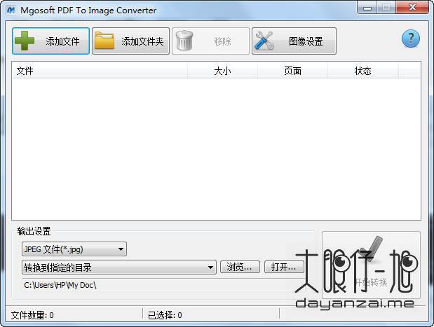 Mgosoft PDF To Image Converter 中文汉化版