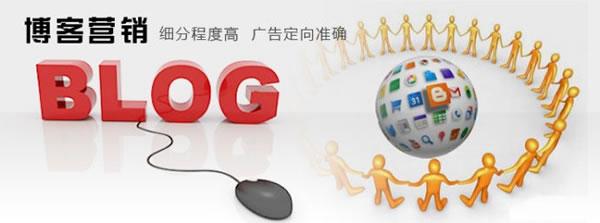 博客营销 交流互动大舞台 经验心得