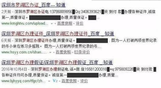 解密黑帽SEO蜘蛛池 实现搜索引擎霸屏-海瑶SEO培训研究中心