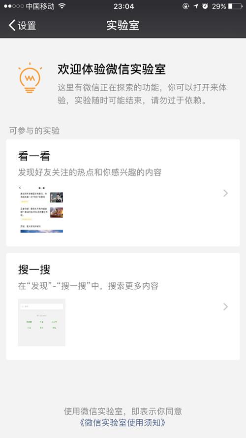微信上线具备搜索功能的:微信实验室 微新闻 第1张