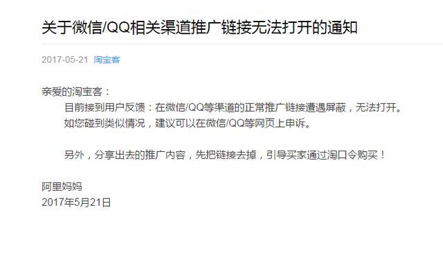 微信和QQ封杀了淘宝客推广 微新闻