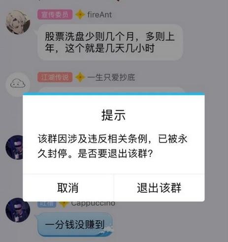 腾讯强制封停部分炒币QQ群 微新闻