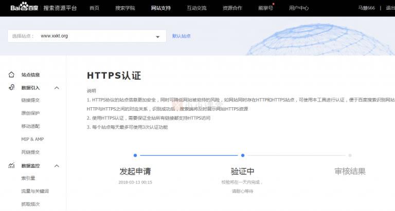 详解HTTPS改造全过程 经验心得 第33张
