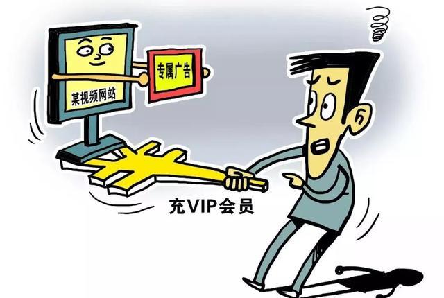 """别以为你是VIP坑你没商量,视频站的""""套路""""看着吧 IT业界 第3张"""