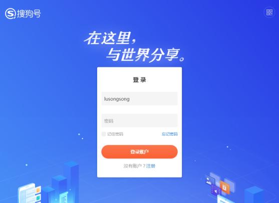 """搜狗推出内容平台""""搜狗号"""",附注册地址 产品 自媒体 移动互联网 微新闻 第1张"""