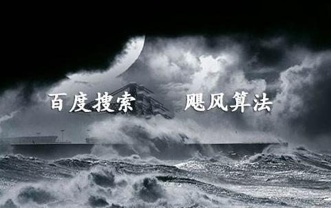 """百度搜索将上线""""飓风算法 2.0"""" 网站 站长 百度 微新闻 第1张"""