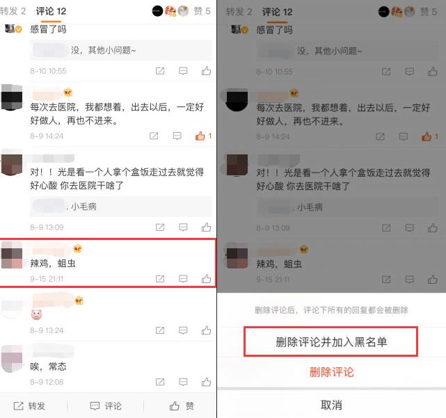"""微博上线博主""""删除评论并拉黑""""功能 微新闻 第1张"""
