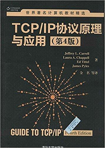 三分钟看完计算机网络工程师必修书籍