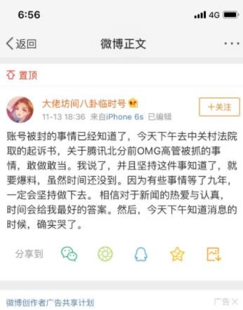微博大号造谣腾讯OMG高管被抓:账号被封禁 腾讯 审查 自媒体 微新闻 第2张