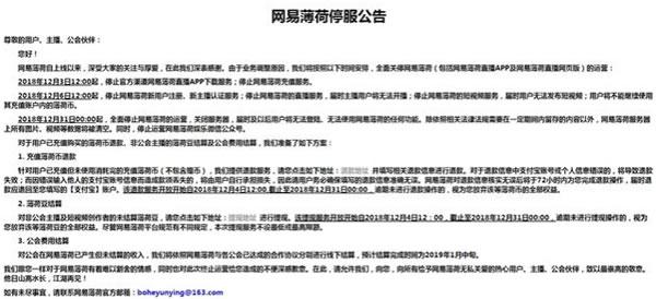 网易薄荷移动直播平台宣布停运 网站 移动互联网 微新闻 第1张
