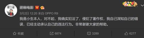 网爆胖鸟电影站长因盗版侵权被罚数万 审查 网站 站长 微新闻 第1张