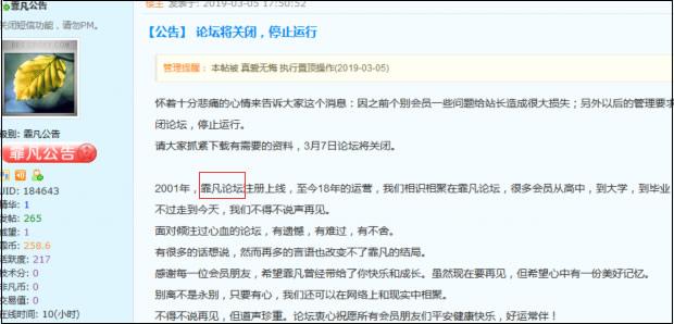 霏凡论坛宣布关闭,停止运行 站长 网站运营 微新闻 第1张