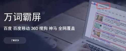 干货分享:百度霸屏原理以及如何操作可以达到霸屏 SEO 网站优化 建站方向 SEO优化 好文分享 第2张