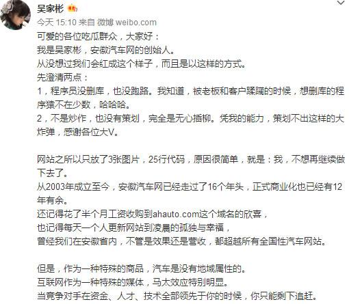 """""""安徽汽车网""""被程序员删库跑路,只留下图片做官网 百度 域名 程序员 微新闻 第3张"""