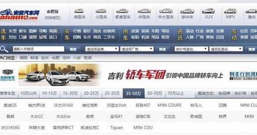 """""""安徽汽车网""""被程序员删库跑路,只留下图片做官网 百度 域名 程序员 微新闻 第1张"""