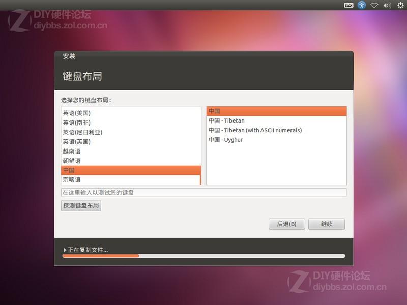 手把手教你使用U盘安装Ubuntu系统图片20