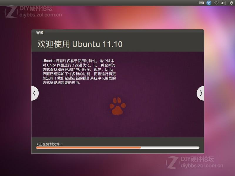手把手教你使用U盘安装Ubuntu系统图片22