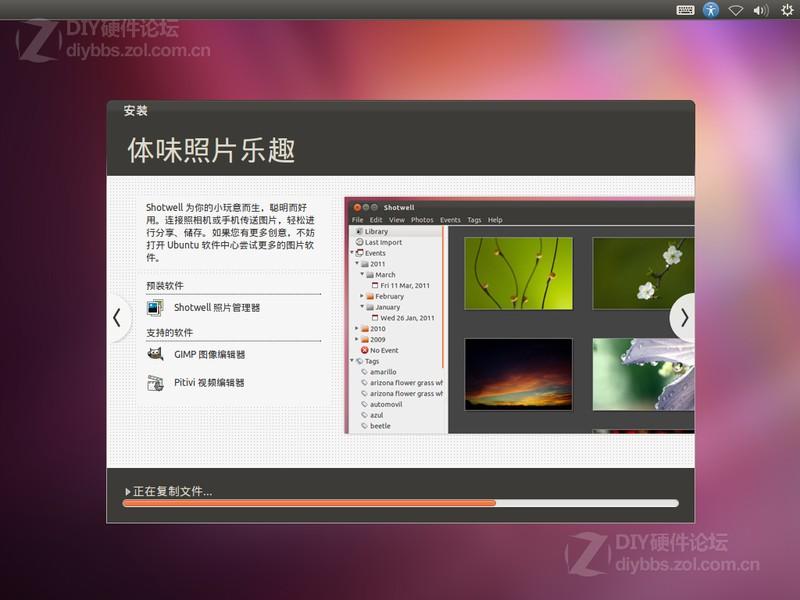 手把手教你使用U盘安装Ubuntu系统图片24