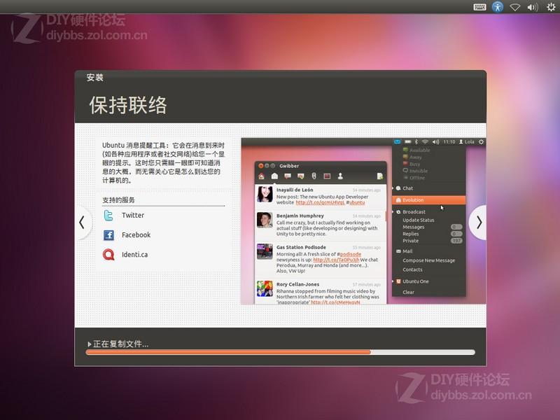手把手教你使用U盘安装Ubuntu系统图片27