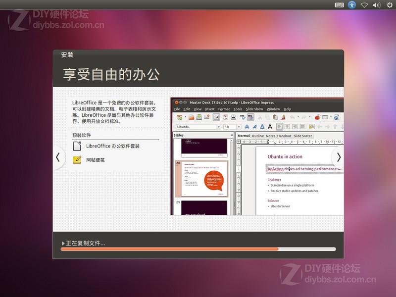 手把手教你使用U盘安装Ubuntu系统图片30