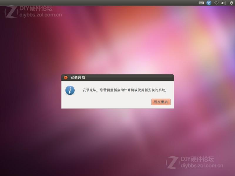 手把手教你使用U盘安装Ubuntu系统图片33
