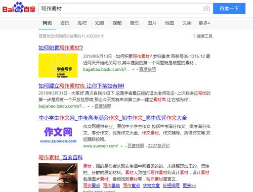 让你人生开挂的技能:搜索 百度 搜索引擎 互联网 好文分享 第3张