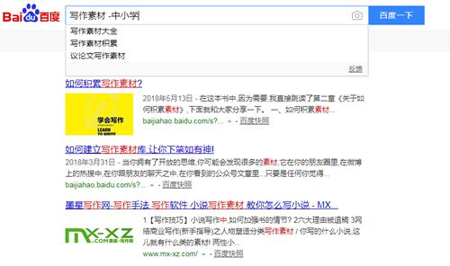 让你人生开挂的技能:搜索 百度 搜索引擎 互联网 好文分享 第4张