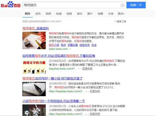 让你人生开挂的技能:搜索 百度 搜索引擎 互联网 好文分享 第1张