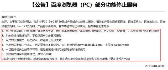 百度PC端产品的谢幕 网站 站长 百度 好文分享 第1张