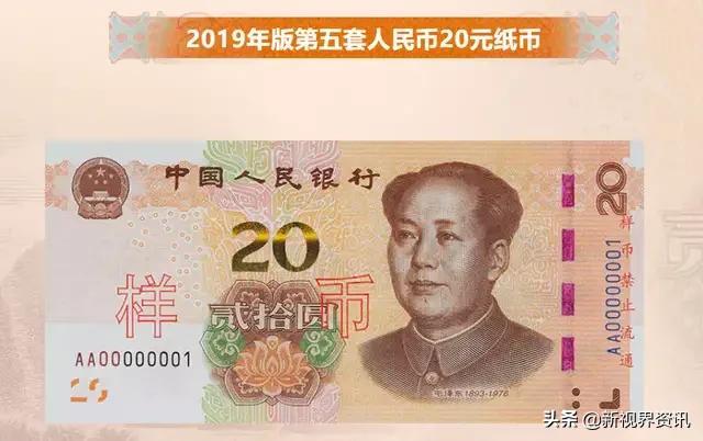 新钱来了!央妈宣布2019版人民币正式发行