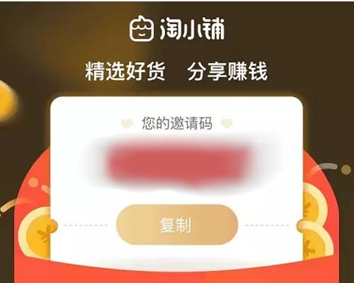 淘宝淘小铺正式上线 淘宝 微新闻 第1张