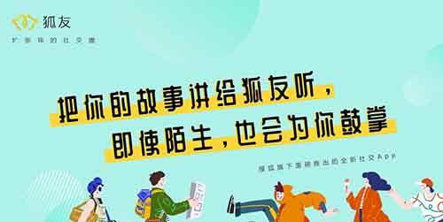 """搜狐推出新社交产品""""狐友"""" 搜狐 微新闻 第1张"""