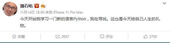 地产大佬潘石屹宣布要学习Python 数据分析 程序员 微新闻 第1张