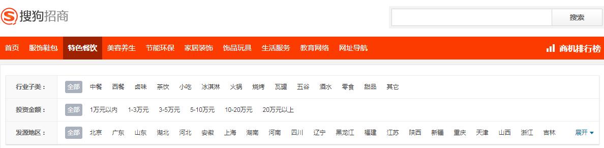 """对标百度爱采购:搜狗上线b2b商城""""搜狗招商"""" 搜狗 搜索引擎 百度 微新闻 第1张"""