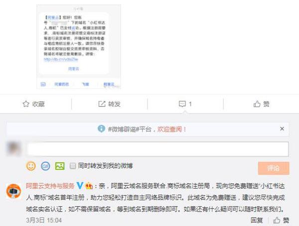 阿里云推出了免费赠送中文域名活动 阿里云 微新闻 第2张