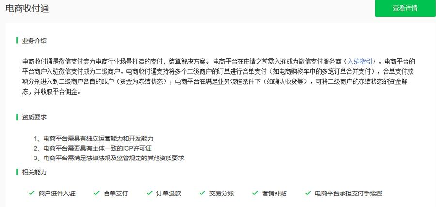 微信支付上线电商收付通新业务 微新闻 第1张