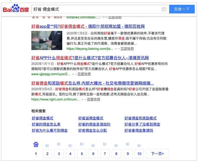 为什么搜索结果首页,总有垃圾广告? SEO 网站 好文分享 第8张