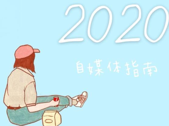 2020自媒体防坑指南 自媒体 好文分享 第1张