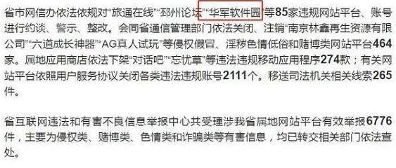 华军软件园被网信办点名整改 网站 网站运营 微新闻 第1张