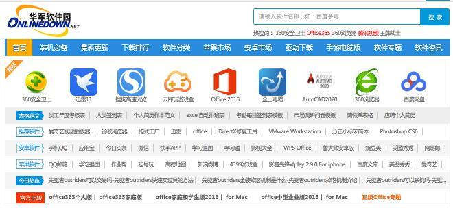 华军软件园被网信办点名整改 网站 网站运营 微新闻 第2张