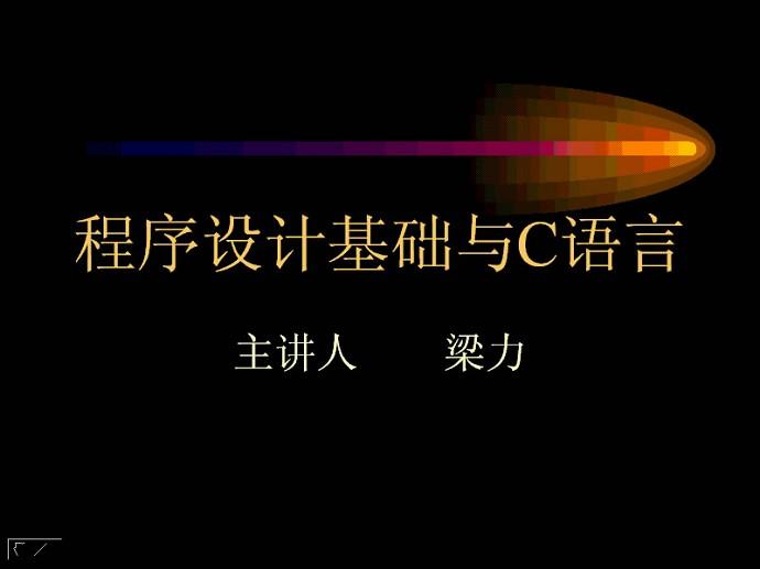 程序设计基础与C语言视频教程 37讲 西安交通大学