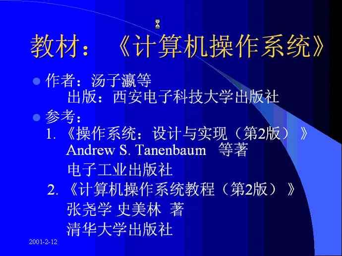 计算机操作系统原理视频教程 54讲 西安交通大学