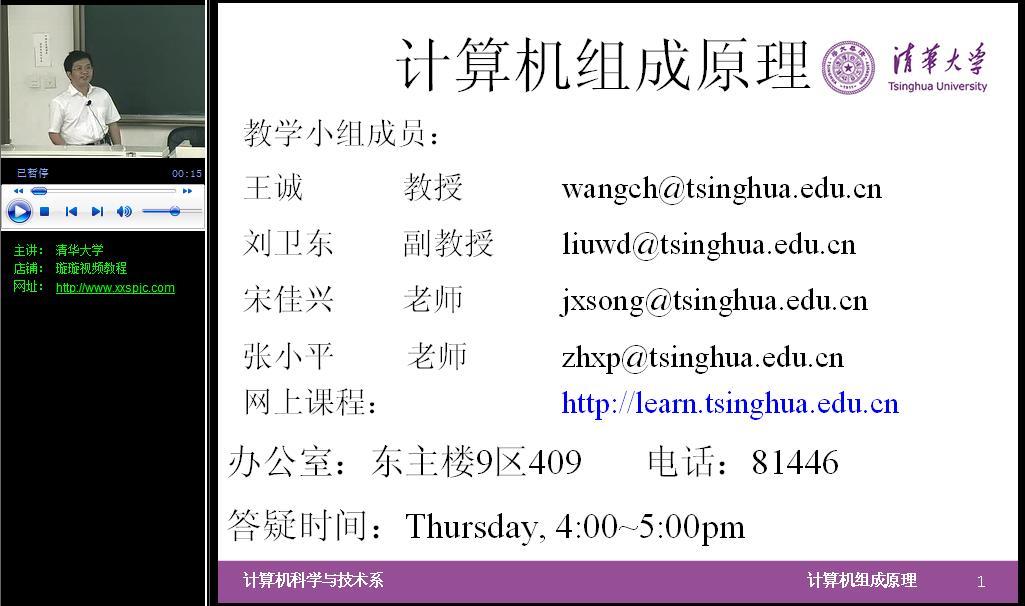计算机组成原理视频教程 50讲 清华大学 精品课程 免费下载