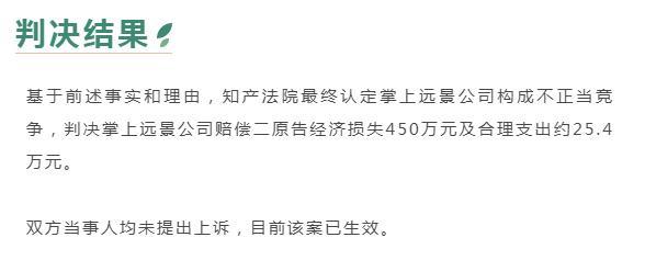 抢红包软件被腾讯告上法院赔偿475万 微信 微新闻 第1张