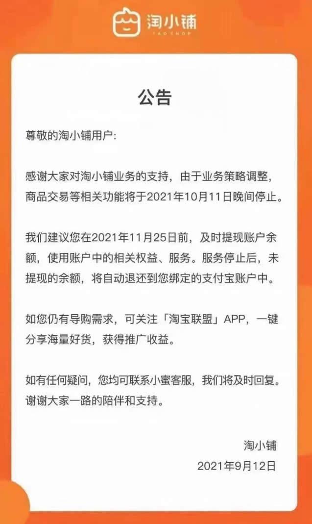 """淘小铺宣布停止服务:因深陷""""传销风波"""" 淘宝 微新闻 第1张"""